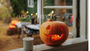 ハロウィンを自宅パーティーで安く簡単に楽しむ5つの方法!