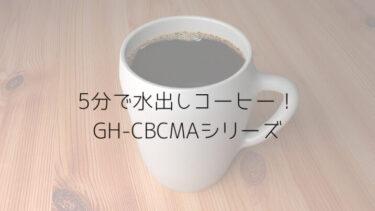GH-CBCMAシリーズ!購入前にチェック・最短5分で水出しコーヒー!