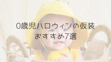 0歳児のハロウィン仮装おすすめランキング7選!