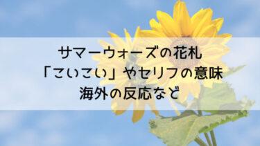 サマーウォーズの花札に出てくるこいこいや柳に燕菖蒲にカス!セリフの意味は?海外の反応も知りたい!