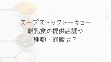 スープストックトーキョーで離乳食を提供!店舗や種類、口コミは?通販は利用できる?