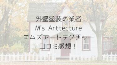 外壁塗装の業者大阪本社のエムズアートテクチャーでお願いした口コミ感想!