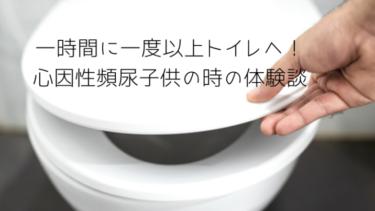 一時間に一度はトイレいやそれ以上か心因性頻尿子供の時の体験談