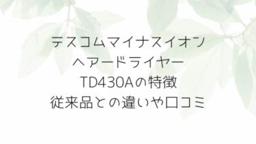 テスコムマイナスイオンヘアードライヤーTD430Aの特徴従来品TID900との違いや口コミも!