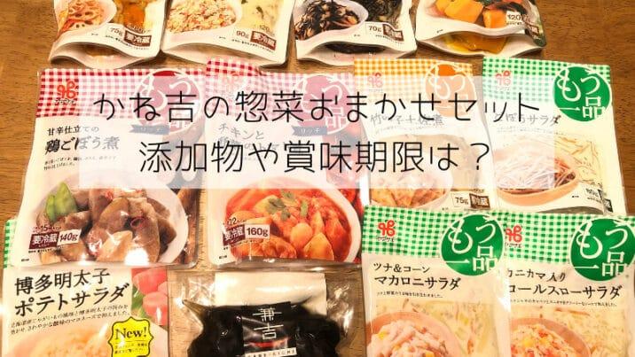 かね吉惣菜おまかせセットの添加物と賞味期限