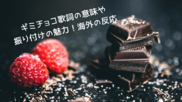 ギミチョコ歌詞の意味や振り付けの魅力!海外の反応も凄いベビーメタルのギミチョコは中毒?