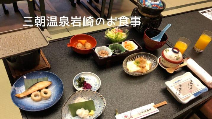 三朝温泉岩崎のお食事