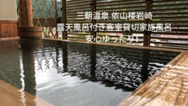 三朝温泉の依山楼岩崎をブログで紹介!露天風呂付き客室あり貸切家族風呂で安心ゆったり!