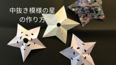 折り紙の星の切り方簡単に中抜き模様ありが折ってハサミで切るだけで作れる!