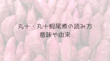 丸十栂尾煮の読み方そして何のこと?丸十って天ぷらにもあるよね同じく読み方も