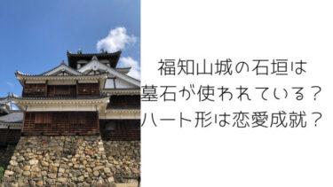 福知山城の石垣は墓石が使われている?それでいてハート形あり恋愛成就のパワースポット?