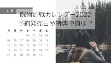 呪術廻戦カレンダー2022の予約発売日や特典中身が気になる!