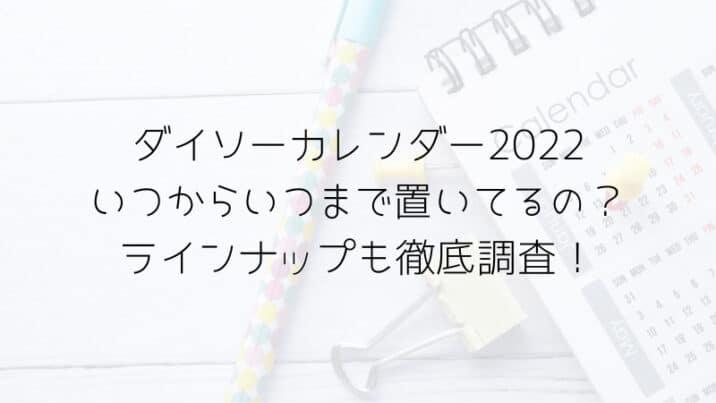 ダイソーカレンダー2022